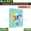 【週末限定タイムセール中】日本語字幕つき【2次予約/送料無料】 SHINee World Ⅳ In Seoul Blu-ray 【初回ポスター付】