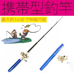 【送料無料】ペン型携帯釣竿 コンパクトフィッシング どこでも手軽に釣りがしたい!そんな願いをコンパクトにまとめた釣り竿! 出張 旅行 散歩等に簡単に持ち運べ ちょっとした時間に釣りを楽しめます♪超コンパクト小型スピニングリール付属携帯釣り竿の画像