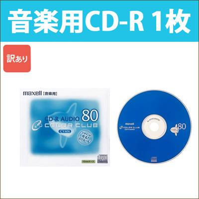 CDRA80C.CY1P_H | 日立 マクセル 音楽用CD-R 1枚 80分 10mmケース ルミナスレーベル シアン maxell [宅配便配送][訳あり]の画像
