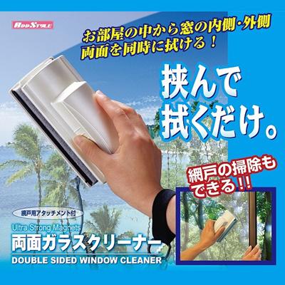 2091両面ガラスクリーナーXJ-500【メール便不可】