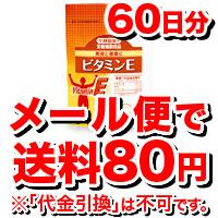 【ゆうメール便!送料80円】小林製薬の栄養補助食品(サプリメント)ビタミンE[※60日分](120粒)ソフトカプセルサプリ