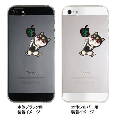 【iPhone5S】【iPhone5】【まゆイヌ】【Clear Arts】【iPhone5ケース】【カバー】【スマホケース】【クリアケース】【黒柴】 ip5-26-md0004の画像