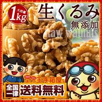 【送料無料】 生くるみ1kg 無添加 無塩クルミ  1kg 割れ Walnuts ナッツ 製菓材料 業務用 くるみ オメガ3 ※カートクーポン利用時はこちらで購入ください※