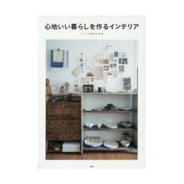心地いい暮らしを作るインテリア|リンネル編集部|宝島社|送料無料