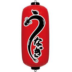 イガラシ業務用POPエアポップ装飾用品提灯赤ちょうちんうなぎVAM-052