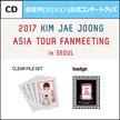 ジェジュン2017 KIMJAEJOONG ASIA TOUR FANMEETING in SEOUL公式グッズ/BADGE/CLEAR FILE SET【日本国内発送/送料無料】