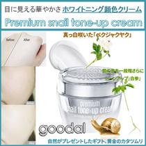 グドール/ goodalプレミアムカタツムリトンアップクリーム/美白効果/ホワイトニング/goodal Premium snail tone - up cream