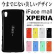 【送料無料】iFace mall【Xperiaケース】機能的で美しいデザイン【耐衝撃ケース】Xperia Z3/Z4/Z5/Z5 Compact/Z5 Premium 対応