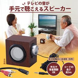 手元スピーカー スピーカー 手元 テレビ 音量調節 木目調 木目柄手元スピーカー (im-8551) 聴こえづらい 炊事 家事 深夜 木目柄 3.5 ステレオミニプラグ AV変換アダプター付き♪ コードの長さは約5m! 手元で音量調節ができます♪