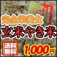 【クリックで詳細表示】週末限定タイムセール【送料無料】完全栄養食!玄米やき米(300g)