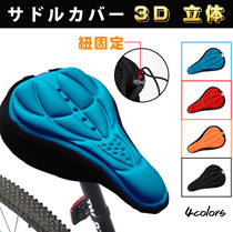 サドルカバー 3D 立体 サドルカバー ロードバイク用 カバー サイクル サイクリング ロードバイク 自転車 紐 反射 蛍光サイズ調整ドローコード付属
