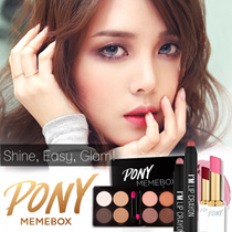 ♥ LAST DAY WITH FREE SHIPPING NOW !♥ PONY [MEMEBOX]  x TheBeautyQueen ♥ No.1 MOST Popular Korean Make Up!♥  Bloosom Lip Colour Stick ♥ Shine Easy Glam ♥ Im Matte Lip Cray