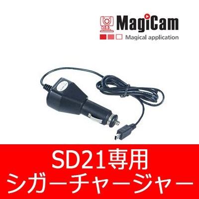 【レビューでmicroSD2GBプレゼント!】Aee Magicam SD 21  シガーチャージャー AEE Car Charger Accessory 充電しながら画像をチェック  /Car chargersの画像