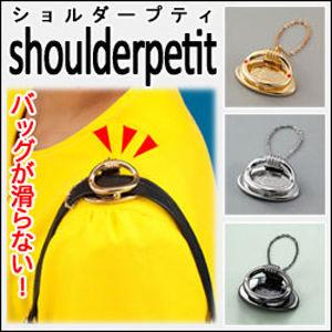 富士パックス販売ショルダーベルトにはさむだけ!バッグが肩からずり落ちない!ショルダープティa374
