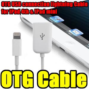 【送料無料】これは珍しい!Lightning接続OTGケーブル USBマウス/USBキーボードなどの外部接続も可能に!? iPad(第4世代) & iPad mini用Lightningコネクタ接続 USB On-The-Goケーブルの画像