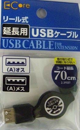 【送料無料】延長用 USBケーブル 巻き取り式で邪魔にならない コード最長70cm USB(A)オス-USB(A)メスの画像