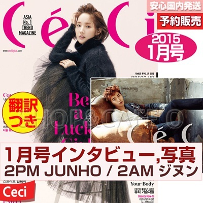 【1次予約/送料無料】CECI Another 1月号(2015)-ンタビュー写真:2PM JUNHO / 2AM ジヌン【ポスター終了】の画像