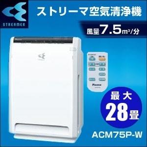 【クリックで詳細表示】ダイキン ストリーマ空気清浄機・PM2.5対応・最大28畳 ACM75P-W