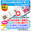iPhone USBメモリ 大容量 64GB iPhone SE iPhone6s iPhone6 iPhone SE iPhone6sPlus iPhone6Plus アイフォン6 PC パソコン メモリ USB idrive 写真 画像 動画 音楽 ER-IDE64 [ゆうメール配送][送料無料]