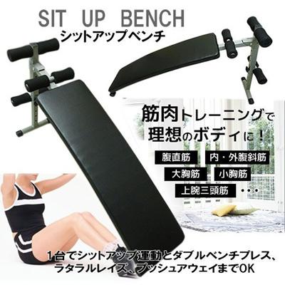 【レビュー記載で送料無料!】シットアップベンチ 腹筋マシン 背筋 腕立 筋トレ メタボ対策 トレーニングの画像