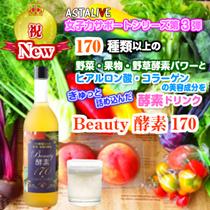 酵素ドリンク ASTALIVE(アスタライブ) Beauty酵素170 720ml 梅フレーバー 置き換え・ファスティング・酵素ダイエットにおすすめ
