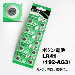 LR41 ボタン電池 電池10個セット