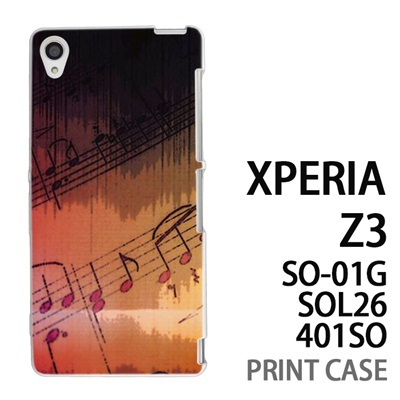 XPERIA Z3 SO-01G SOL26 401SO 用『No3 楽譜』特殊印刷ケース【 xperia z3 so01g so-01g SO01G sol26 401so docomo au softbank エクスペリア エクスペリアz3 ケース プリント カバー スマホケース スマホカバー】の画像