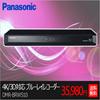 ☆カートクーポン利用可能☆Panasonic  パナソニック HDD搭載 4K/3D対応 ブルーレイディスクレコーダー DIGA(ディーガ) ダブルチューナー 500GB  DMR-BRW510