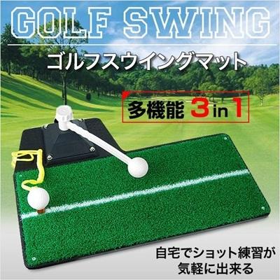 【レビュー記載で送料無料!】多機能3in1 ゴルフ練習用 ティーショット練習 スイングマット 室内ゴルフ練習用品 お庭で練習の画像