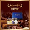 ROYCE ロイズコレクション(ブルー)/[로이스] 일본직구! 로이드 컬렉션 (블루)/5000円以上で送料無料!/ロイズのチョコレートをアソートしたギフトセット