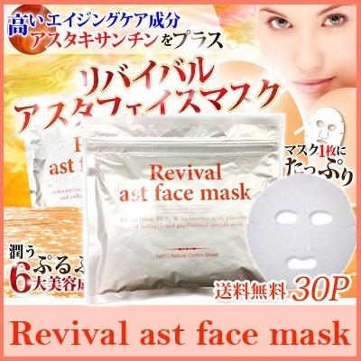 【メール便送料無料!】リバイバル アスタ フェイスマスク30P Revival ast face mask 30p / リバイバルフェイスマスク30P Revival face maskの画像