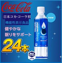 ◆300円割引対象商品!SUPERSALEカートクーポン★29日まで!!コカ・コーラ グラソー スリープウォーター 410mlペット 24本入_24 機能性表示食品 健やかな眠りをサポート  すっきりとしたピーチフレーバーで1本(410ml)飲んでもカロリー控えめな51kcal、カフェインもゼロ