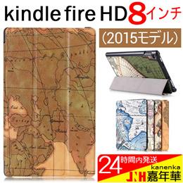 Amazon Kindle Fire HD (2015モデル)レザーケース 地図柄 レザーカバー スタンドケース タブレットPCケース 8インチ