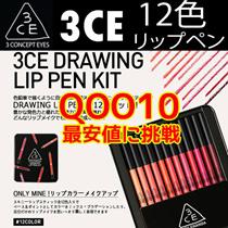 [韓国コスメ/3CE/3CONCEPT EYES] DRAWING LIP PEN KIT 韓国コスメ 3CEの LIP シリーズリップクリームティントリプグルローズリップペン12色韓国化粧品