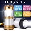 LEDランタン LED懐中電灯 キャンプライト 懐中電灯 キャンプ 野営/防災/非常用 充電式