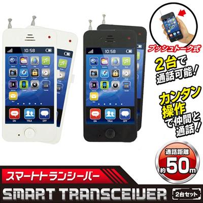トランシーバー 2台セット iPhone 型 2台 セット おもちゃ スマートトランシーバー 通話可能距離 50m アウトドア レジャー 通信 通話 iPhone6 iPhone5 スマートフォン HAC7490[ゆうメール配送][送料無料]の画像
