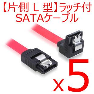 【送料無料】《お得な5本組セット》ラッチ付 シリアルATA(SATA) 2.0 ケーブル【片側 L 型】 ケーブル 0.3m(30cm)の画像