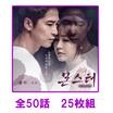 韓国ドラマ 「モンスター」 全50話  DVD-BOX 25枚组、 日本語字幕