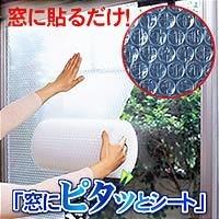 窓にピタッとシート