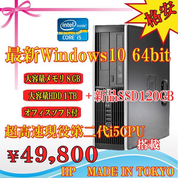 【クリックで詳細表示】[ヒューレットパッカード]中古パソコン送料無料 HP 6200 Corei5-2400 3.1GHz/メモリ8G/SSD120GB+HDD1000G/DVD/リカバリ領域あり Win10 Pro 64ビット プロダクトキー付