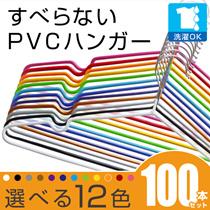 ≪クーポン使用できます。≫★洗った洗濯物も干せて、乾いたらそのままクローゼットへ♪【送料無料・即発送】★10本単位でお好みのカラーを選べます!★PVCコーティング 滑らないハンガー 薄型 100本組 選べる12色