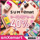 【smXemart】【シーズン完了セール】期間限定★最大40%! sm X emart SMコラボ SM collaboration 【K-POP】【グッズ】【韓国食品】EXO・Super Junior・Red Velvet