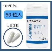 ワカサプリL-カルニチン60粒入り
