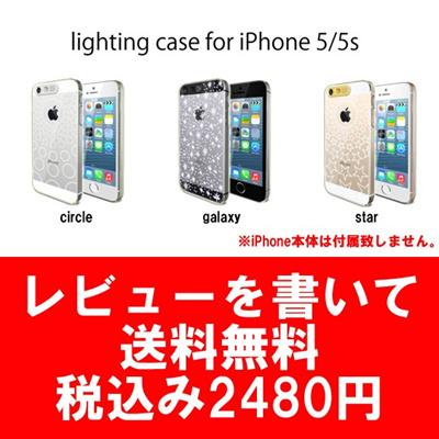 【レビューで送料無料/メール便対応】lighting case(ライティングケース)for iPhone5/5S】着信時に光るiPhoneケース 電池不要、充電不要、蓄光不要、アプリ不要、薄い軽い かわいい かっこいい おしゃれ 発光の画像