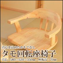 タモ回転座椅子【寸法:580×520×350㎜:座板高:70㎜】タモ / 集成材 / 座椅子 / 回転座椅子 / 家具 / イス / 木製