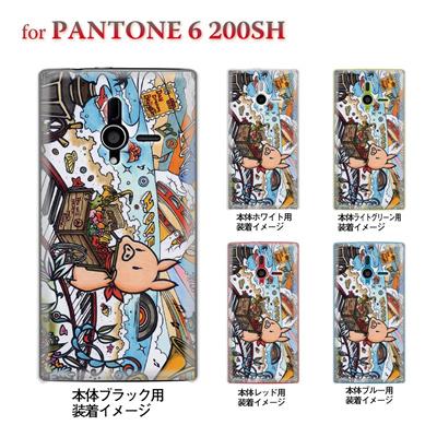 【SWEET ROCK TOWN】【PANTONE6 ケース】【200SH】【Soft Bank】【カバー】【スマホケース】【クリアケース】【アート】 46-200sh-sh0015の画像