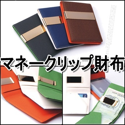 マネークリップ財布★パスポート財布/バッグ/ジーンズ/メンズ/