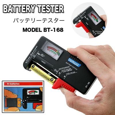 【ZAKZAK】送料無料安心の国内発送★バッテリーテスター電力残量測定器電池やボタン電池残量簡単確認エネルギー節約#9917の画像