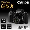 ★数量限定★Canon PowerShot G5 X 高精細なEVF内蔵で1.0型センサー搭載のコンデジ デジタルカメラ 光学4.2倍ズーム 1.0型センサー