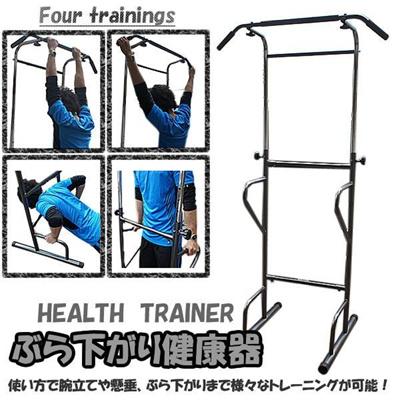 【レビュー記載で送料無料!】ぶら下がり健康器 背筋伸ばし 腹筋 懸垂 ぶらさがり健康器 ぶら下り健康器 懸垂マシン 全身ストレッチ トレーニング メタボ対策の画像